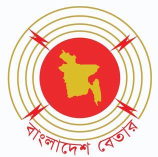 Bangladesh Betar (Radio Bangladesh)